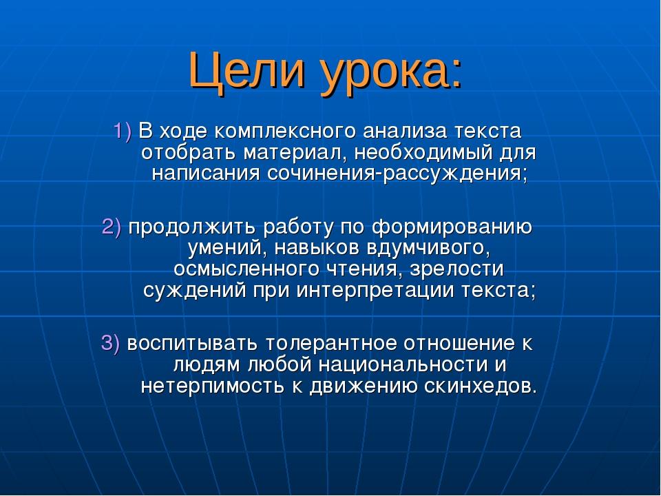 Цели урока: 1) В ходе комплексного анализа текста отобрать материал, необходи...