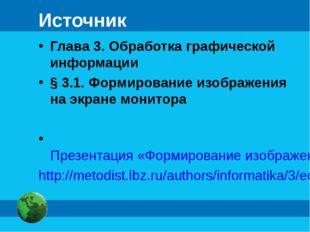 Источник Глава 3. Обработка графической информации § 3.1. Формирование изобра