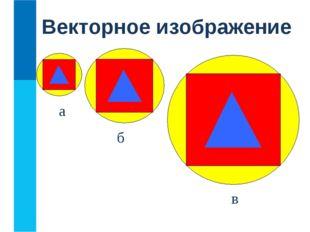 а б в Векторное изображение