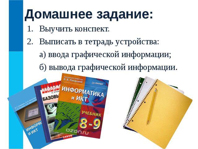 Домашнее задание: Выучить конспект. Выписать в тетрадь устройства: а) ввода...
