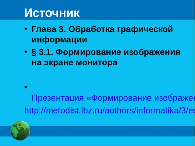 Источник Глава 3. Обработка графической информации § 3.1. Формирование изобра...