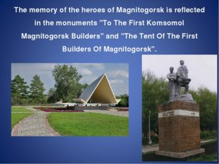 """The memory of the heroes of Magnitogorsk is reflected in the monuments """"To T"""