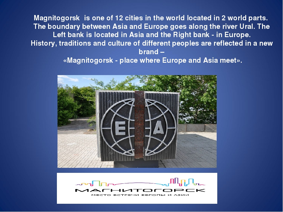 Magnitogorsk is one of 12 cities in the world located in 2 world parts. The b...