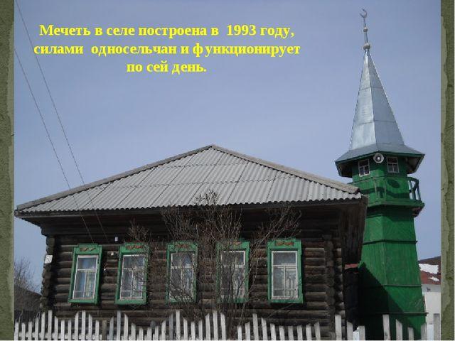 Мечеть в селе построена в 1993 году, силами односельчан и функционирует по се...