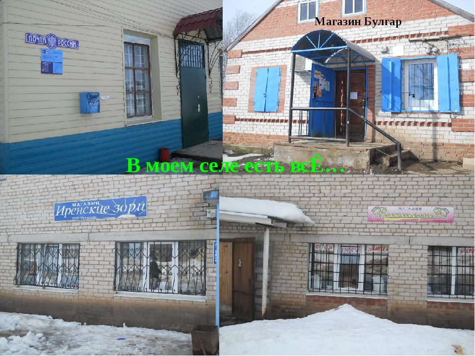 Магазин Булгар В моем селе есть всЁ…