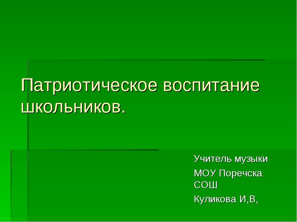 Патриотическое воспитание школьников. Учитель музыки МОУ Поречска СОШ Куликов...