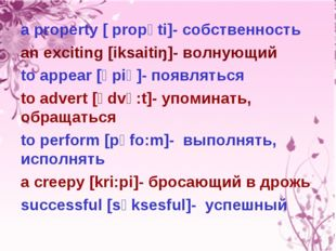 a property [ propəti]- собственность an exciting [iksaitiŋ]- волнующий to app