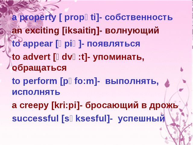 a property [ propəti]- собственность an exciting [iksaitiŋ]- волнующий to app...