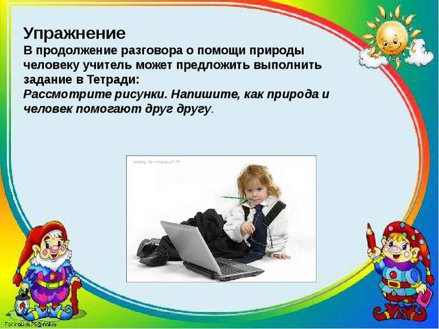 Упражнение В продолжение разговора о помощи природы человеку учитель может пр...