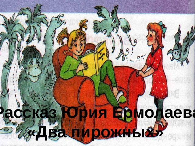 Рассказ Юрия Ермолаева «Два пирожных»