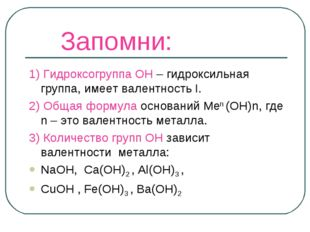 Запомни: 1) Гидроксогруппа ОН – гидроксильная группа, имеет валентность I. 2