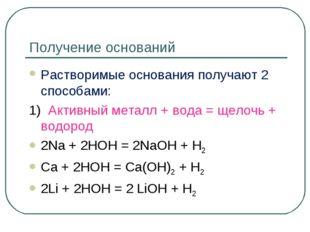 Получение оснований Растворимые основания получают 2 способами: 1) Активный м