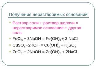 Получение нерастворимых оснований Раствор соли + раствор щелочи = нерастворим