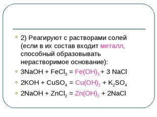 2) Реагируют с растворами солей (если в их состав входит металл, способный об