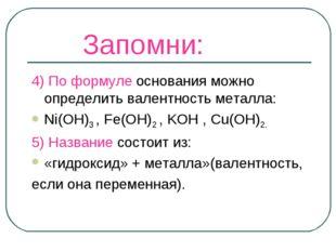 Запомни: 4) По формуле основания можно определить валентность металла: Ni(OH