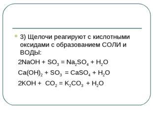 3) Щелочи реагируют с кислотными оксидами с образованием СОЛИ и ВОДЫ: 2NaOH +