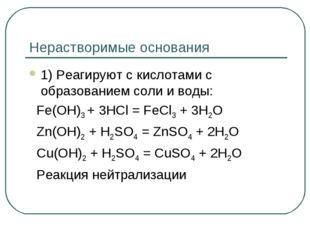 Нерастворимые основания 1) Реагируют с кислотами с образованием соли и воды: