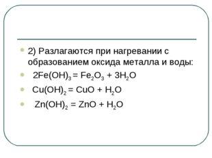 2) Разлагаются при нагревании c образованием оксида металла и воды: 2Fe(OH)3