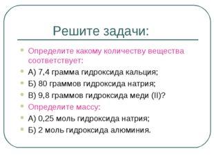 Решите задачи: Определите какому количеству вещества соответствует: А) 7,4 г