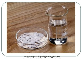Водный раствор гидроксида калия