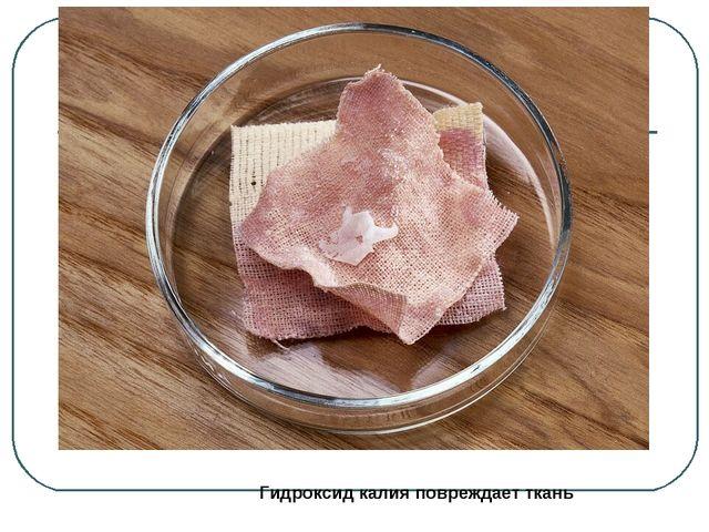 Гидроксид калия повреждает ткань