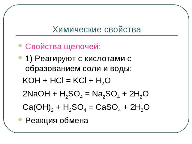 Химические свойства Свойства щелочей: 1) Реагируют с кислотами с образованием...