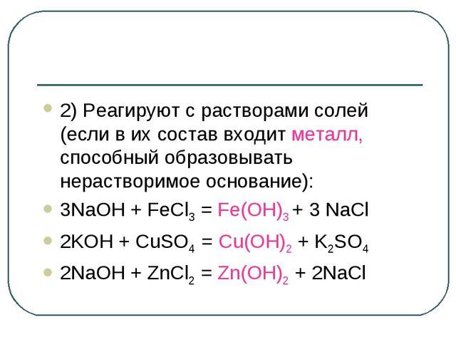 2) Реагируют с растворами солей (если в их состав входит металл, способный об...