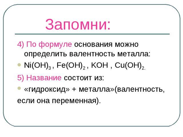 Запомни: 4) По формуле основания можно определить валентность металла: Ni(OH...