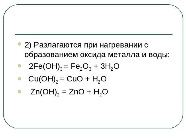 2) Разлагаются при нагревании c образованием оксида металла и воды: 2Fe(OH)3...