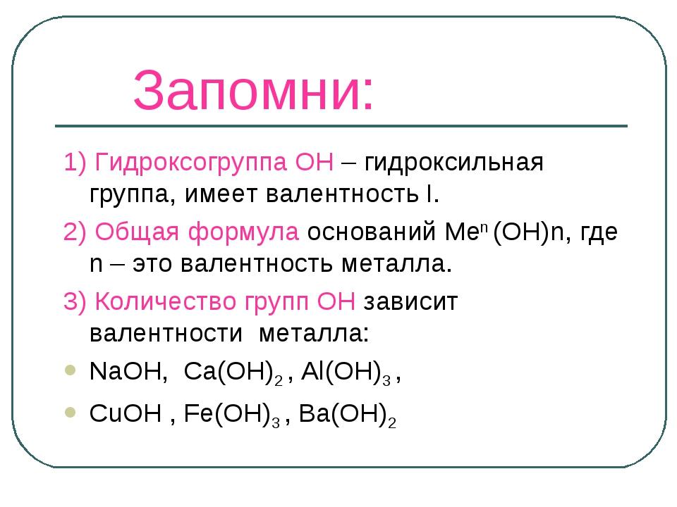 Запомни: 1) Гидроксогруппа ОН – гидроксильная группа, имеет валентность I. 2...