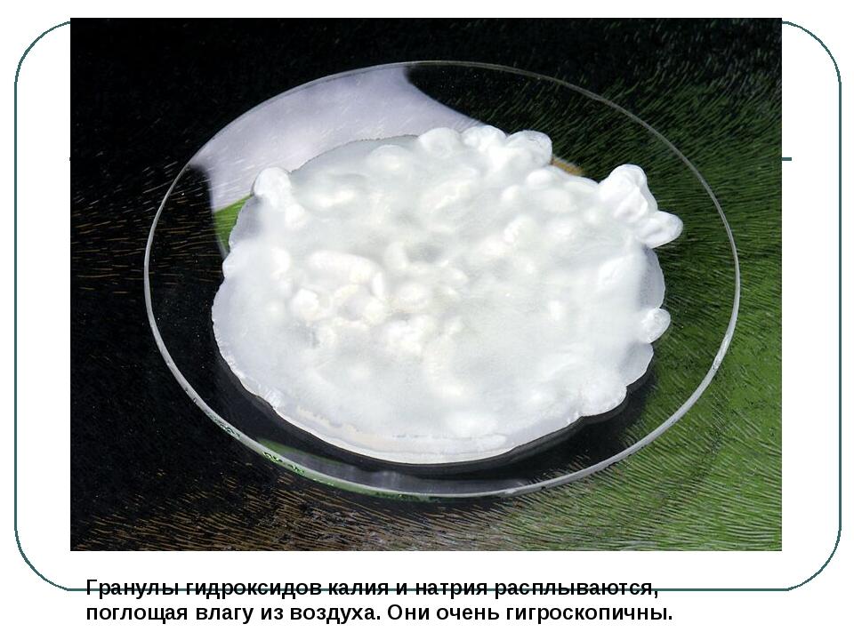 Гранулы гидроксидов калия и натрия расплываются, поглощая влагу из воздуха. О...