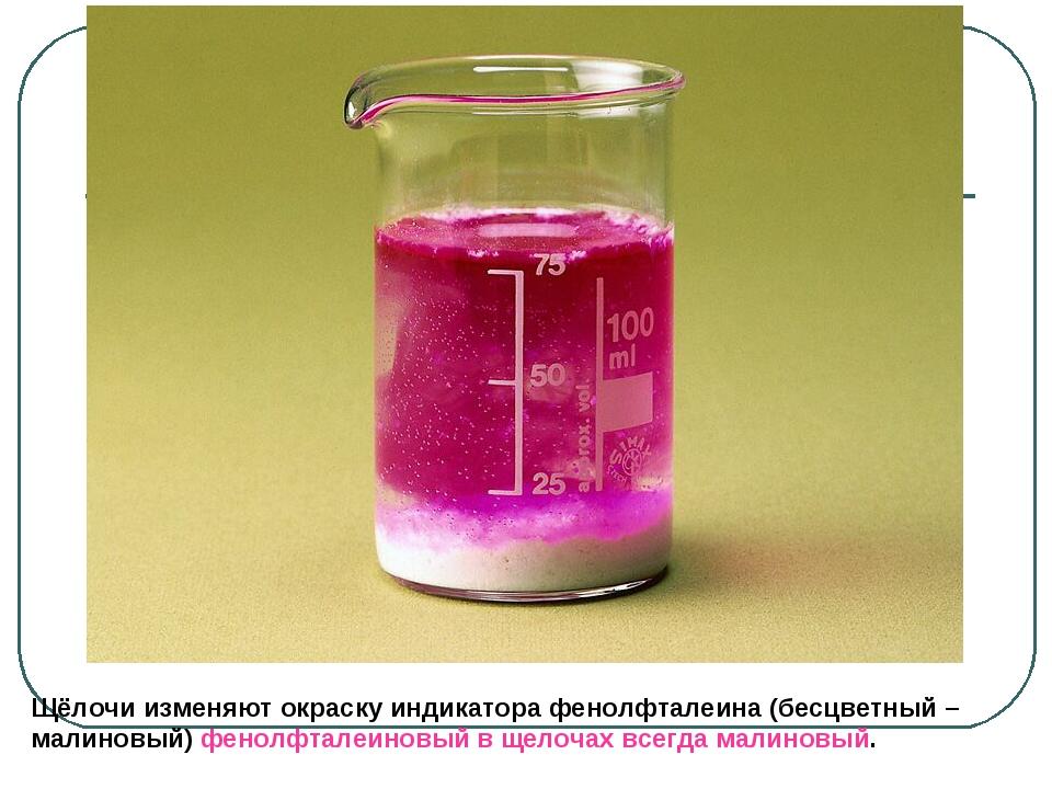 Щёлочи изменяют окраску индикатора фенолфталеина (бесцветный – малиновый) фен...