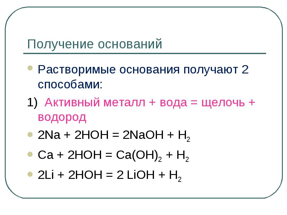 Получение оснований Растворимые основания получают 2 способами: 1) Активный м...