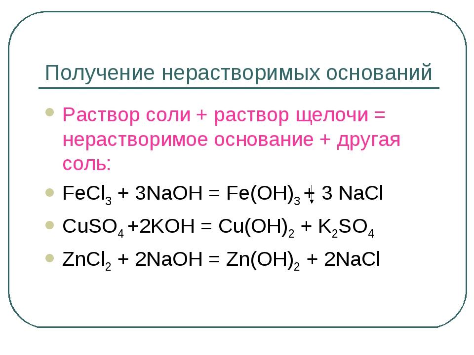 Получение нерастворимых оснований Раствор соли + раствор щелочи = нерастворим...