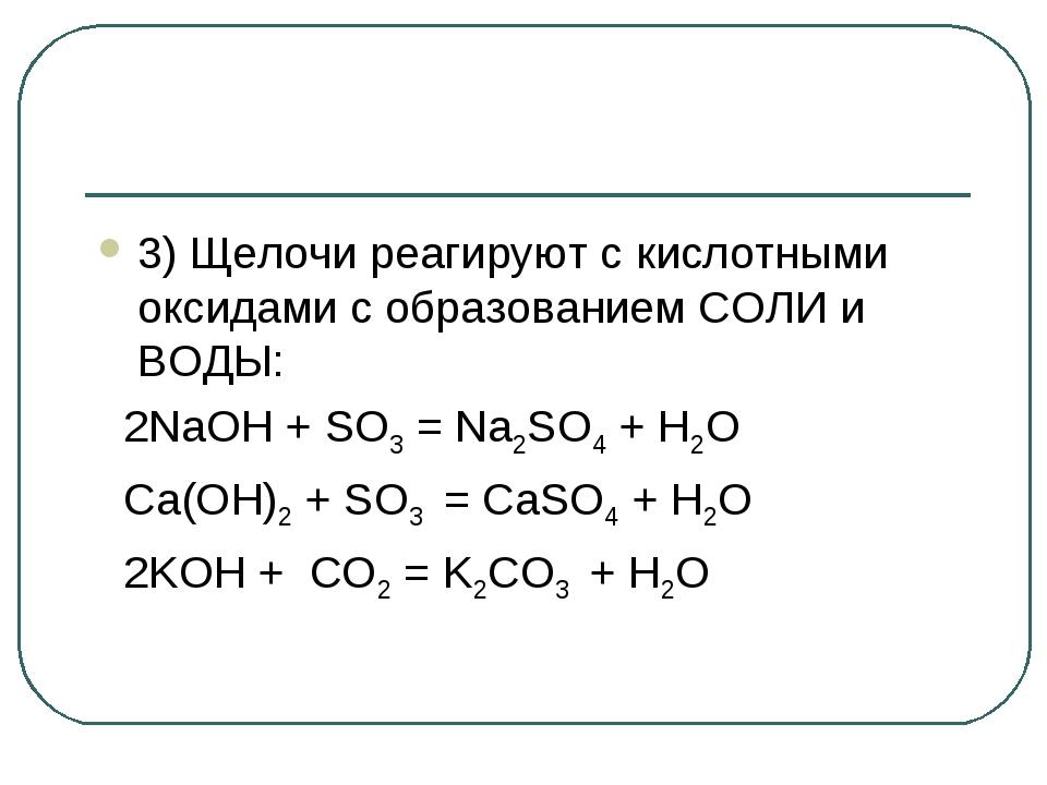 3) Щелочи реагируют с кислотными оксидами с образованием СОЛИ и ВОДЫ: 2NaOH +...