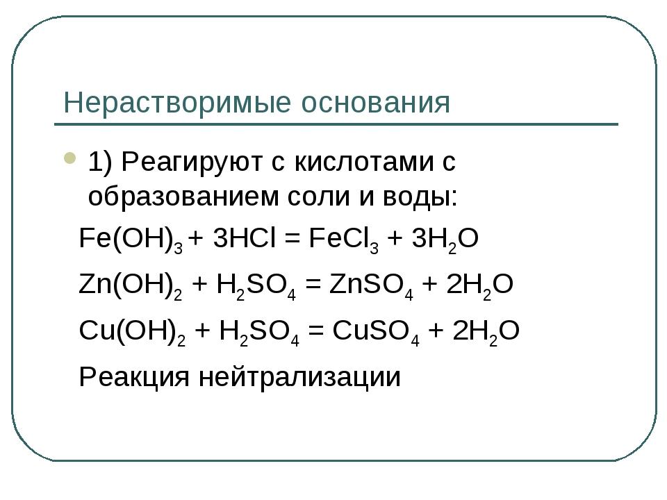 Нерастворимые основания 1) Реагируют с кислотами с образованием соли и воды:...