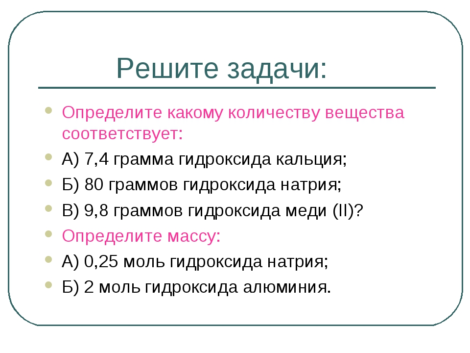 Решите задачи: Определите какому количеству вещества соответствует: А) 7,4 г...