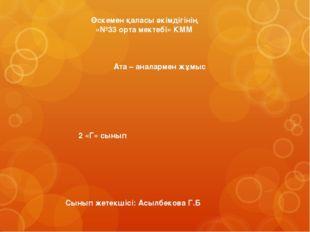 Өскемен қаласы әкімдігінің «№33 орта мектебі» КММ Ата – аналармен жұмыс 2 «Г»