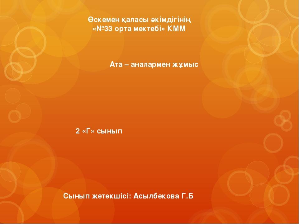 Өскемен қаласы әкімдігінің «№33 орта мектебі» КММ Ата – аналармен жұмыс 2 «Г»...