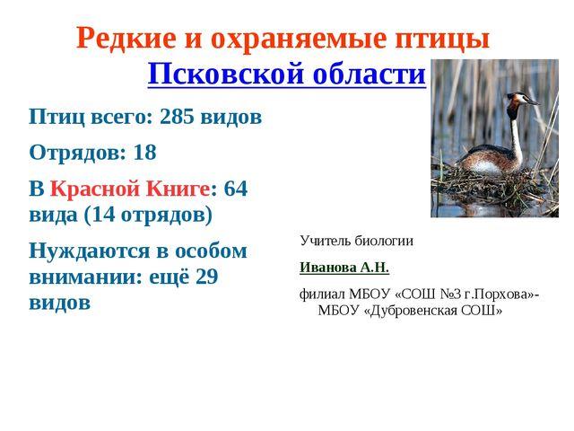 Редкие и охраняемые птицы Псковской области Птиц всего: 285 видов Отрядов: 18...
