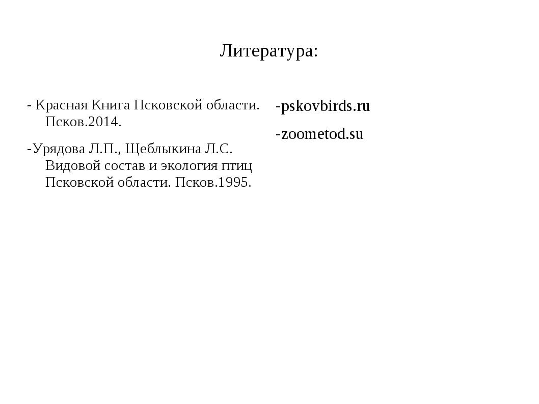 Литература: - Красная Книга Псковской области. Псков.2014. -Урядова Л.П., Щеб...