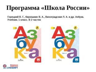 Программа «Школа России» Горецкий В. Г., Кирюшкин В. А., Виноградская Л. А. и