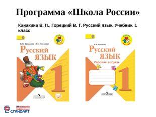 Программа «Школа России» Канакина В. П., Горецкий В. Г. Русский язык. Учебник
