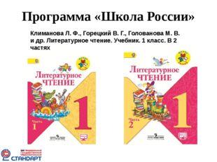 Программа «Школа России» Климанова Л. Ф., Горецкий В. Г., Голованова М. В. и
