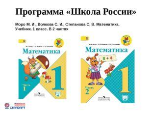 Программа «Школа России» Моро М. И., Волкова С. И., Степанова С. В. Математик