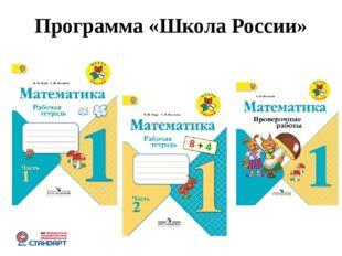 Программа «Школа России»