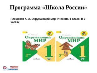 Программа «Школа России» Плешаков А. А. Окружающий мир. Учебник. 1 класс. В 2
