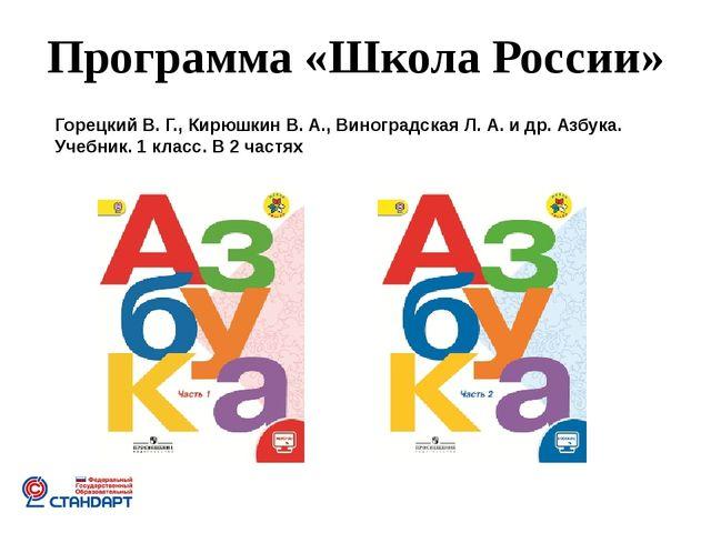 Программа «Школа России» Горецкий В. Г., Кирюшкин В. А., Виноградская Л. А. и...