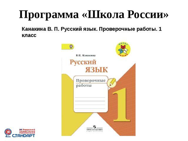 Программа «Школа России» Канакина В. П. Русский язык. Проверочные работы. 1 к...