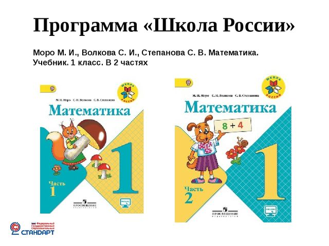 Программа «Школа России» Моро М. И., Волкова С. И., Степанова С. В. Математик...